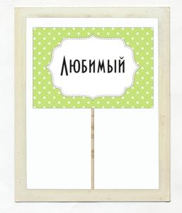 Таблички для фотосессии