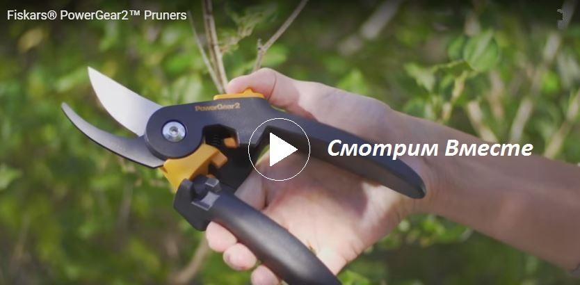 видео садовый секатор Фискарс - Fiskars