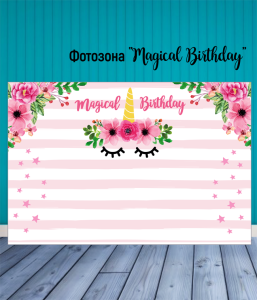 "Фотозона ""Magical Birthday"""
