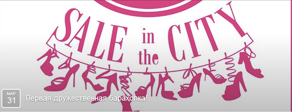 Sale in the city вместе с N'Z