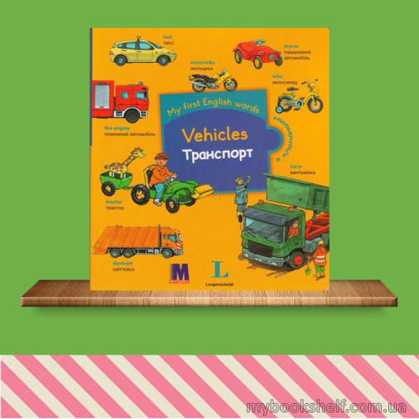 My first English words. Vehicles