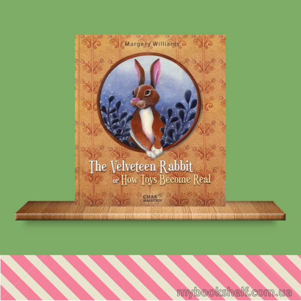 Margery Williams. The Velveteen Rabbit, or How Toys Become Real